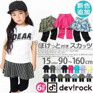 子供服 全15色 ポケット付き6分丈レギンス付フ...の商品画像