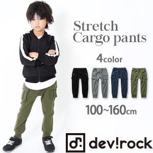 子供服 ロングパンツ 全5色 ストレッチ カーゴパンツ 長ズ...