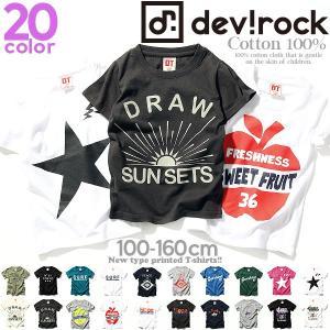 子供服 半袖Tシャツ 全20柄 プリント キッズ トップス 女の子 カットソー セール M1-4