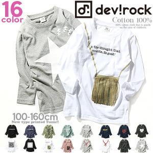 子供服 チュニック 全16色 プリント チュニック丈 長袖Tシャツ キッズ 女の子 トップス カットソー セール M1-3