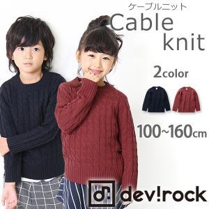 子供服 セーター devirock 全2色♪無地ケーブルニッ...