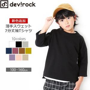 子供服 ロンT キッズ 韓国子供服 男の子 女の子 devirock 薄手スウェット7分袖Tシャツ トップス 全10色 100-160 M1-3