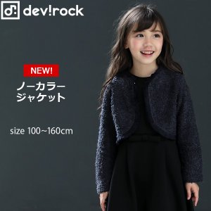 71325e5c5c77e 子供服 ジャケット キッズ 韓国子供服 devirock ノーカラージャケット 女の子 ジャケット 全1色 100-160 M1-1×送料無料