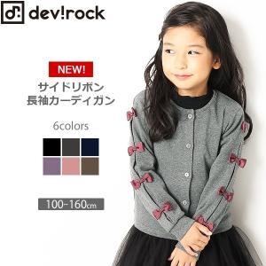 d59f63d43a122 子供服 カーディガン キッズ 韓国子供服 devirock サイドリボン長袖カーディガン 女の子 トップス 全6色 100-160 M1-1 ×送料無料.  1