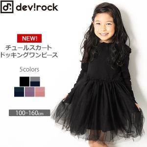 7fac4e051a0cf 子供服 ワンピース キッズ 韓国子供服 devirock チュールスカートドッキングワンピース 女の子 ワンピース 全5色 100-160 M0-0 × 送料無料. 2