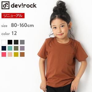 devirock パック入りTシャツ (クルー) 男の子 女の子 ベビー トップス 全12色 80-...