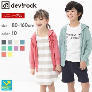 devirock UVジップアップパーカー 男の子 女の子 トップス 全10色 80-160 韓国子...