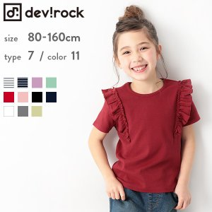 devirock ガールズ  デザイン  Tシャツ 半袖 女の子 ベビー トップス 全18色 80-...