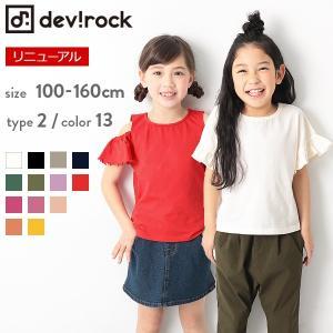 子供服 半袖Tシャツ キッズ 韓国子供服 devirock オフショル&フリル袖Tシャツ 女の子 トップス 全13色 100-160 M1-4