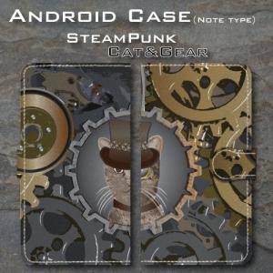 スチームパンク調 歯車 猫 ネコ 機械仕掛け レトロ SF 蒸気機関 Android アンドロイド 手帳型 ケース|dezagoods