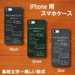 黒板 001 文字 美しい 数式 iPhone アイフォン スマホケース ハードケース|dezagoods
