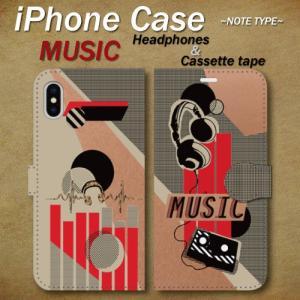 ミュージック ヘッドフォン カセットテープ 音楽 レトロ レトロポスター調 iPhone アイフォン 手帳型ケース|dezagoods