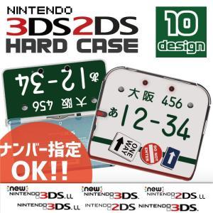 ニンテンドー 2dsケース new 3ds ll ケース カバー  旧型 3ds ll ハードケース...