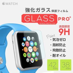 apple watch アップルウォッチ ガラス液晶保護フィルム 硬質ガラス 強化ガラス 9Hガラス 38mm/48mm|dezicazi