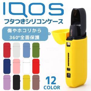 アイコス ケース iQOS シリコンケース iQOS 2.4 PLUS プラス 対応 蓋つき ソフトケース フタカバー プロテクション 装着時でも充電可 人気 本体と一緒に|dezicazi