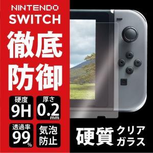 Nintendo Switch専用 9H 硬質クリアガラス まるで貼っていないかのような一体感。 わ...
