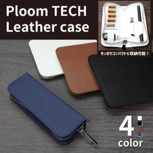 Ploom TECH プルームテック ケース プルーム・テック ポーチ カバー ホワイト 充電器 カートリッジ 本体 スティック 収納 スキンシール と一緒に|dezicazi