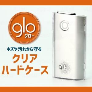 gloケース グローケース クリアケース ハードケース グロー カバー glo ジャケット 透明 クリア 本体保護 送料無料|dezicazi