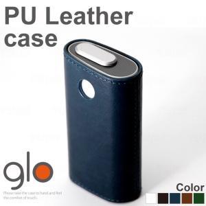 glo ケース グロー ケース PU レザーケース  ハードケース gloレザーケース グローカバー 本体保護 送料無料