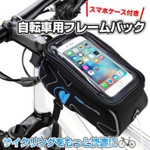 自転車 ロードバイク スマホバッグ スマホホルダー スマホケース 自転車バッグ サイクルバッグ|dezicazi