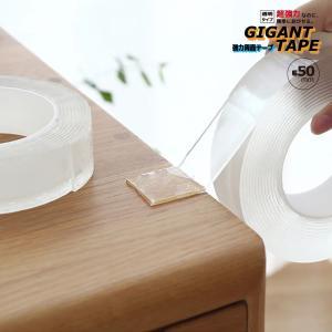 貼って剥がせる超強力両面テープ「ギガントテープ 」50MM幅/バルクパッケージ はがせる 強力テープ...