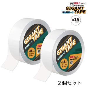 貼って剥がせる超強力両面テープ「ギガントテープ 」15MM幅/バルクパッケージ はがせる 強力テープ...
