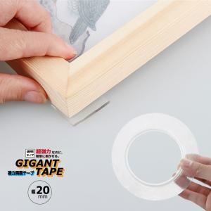 貼って剥がせる超強力両面テープ「ギガントテープ 」20MM幅×3M/バルクパッケージ はがせる 強力...
