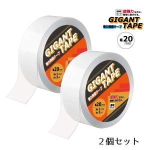 貼って剥がせる超強力両面テープ「ギガントテープ 」20MM幅×3M 2セット/バルクパッケージ はが...