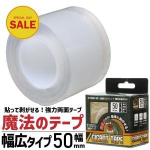 【15%offクーポンあり】 貼って剥がせる 魔法のテープ「ギガントテープ 」50mm幅/3m   透明 超強力 両面テープ はがせる 屋内 屋外 多用途 防水 dezicazi
