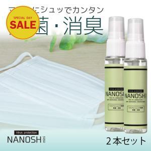 マスクスプレー 除菌スプレー 強力除菌 NANOSH ナノシュ mini 2本+1本 消臭 日本製 ...