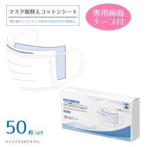 マスク フィルターシート 50枚セット 取り替えシート 使い捨てマスク 布マスク等 dezicazi