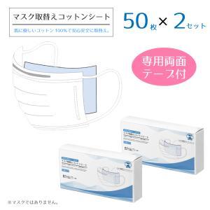 マスク フィルターシート 50枚×2セット 100枚 取り替えシート 使い捨てマスク 布マスク等 dezicazi