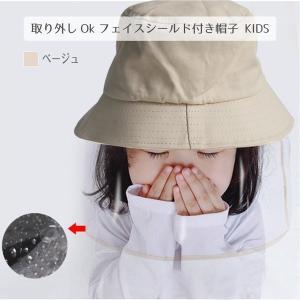 フェイスシールド 帽子 ベージュ 飛沫防止 フェイスガード 子供用 こども kids フリーサイズ ...
