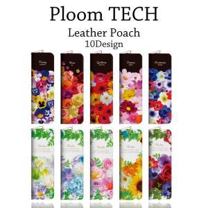 プルームテックケース プルームテックポーチ Ploom TECH 合成革 充電器 アダプター 格納 人気 かっこいい おしゃれ かわいい|dezicazi