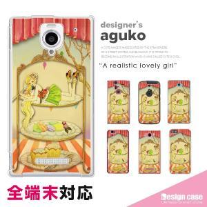 スマホケース ソフトバンク aguko ハードケース AQUOS R3 Xperia 1 Googl...