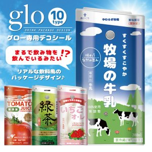 【即納】グロー シール glo シール コーヒー 飲み物 緑茶 牛乳 野菜 ジュース グロー ケース と一緒に glo グロー シール gloシール 飲み物1