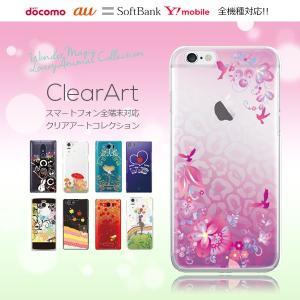 スマホケース 【ラブリー】 ハードケース 多機種対応 iPhone 12 iPhone11 iPhoneSE2 Xperia Galaxy AQUOS OPPO rakuten 人気カバー|dezicazi