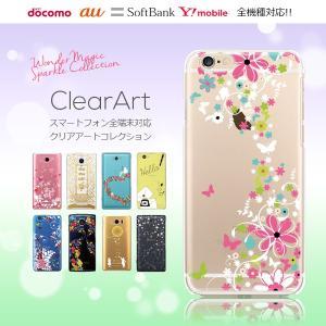 商品名 : スパークル ハード スマホケース  対応機種 :Galaxy S8+ SC-03J SC...