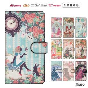 商品名 : 新童話デザイン スマホケース 手帳型  対応端末 :  Galaxy S8 SC-02J...