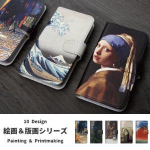 商品名 : 絵画・版画 スマホケース 手帳型  対応端末 :  Galaxy S8+ SC-03J ...
