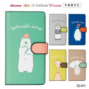 商品名 : アニマル柄2 スマホケース 手帳型  対応端末 :  Galaxy S8 SC-02J ...