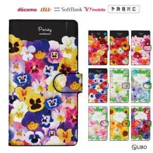 商品名 : カラフルフラワー スマホケース 手帳型  対応端末 :  Galaxy S8 SC-02...