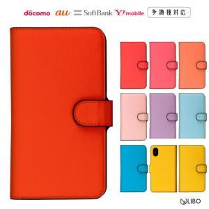 商品名 : 20色無地 スマホケース 手帳型  対応端末 :  Galaxy S8+ SC-03J ...