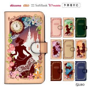 全機種対応 スマホケース 手帳型 ファンタジー 童話 iPhone11 iPhoneXS Max i...
