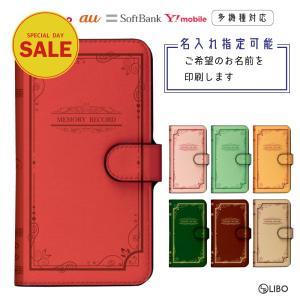 手帳型 全機種対応 スマホケース 洋書風 名入れ iPhone11 iPhoneXS Max iPh...