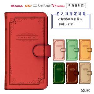 Disney Mobile DM-02H ディズニー モバイル DM02H DMー02H スマホケース 手帳型 洋書風 名入れ ケース カバー 手帳ケース|dezicazi