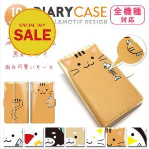 全機種対応 スマホケース 手帳型 アニマル 可愛い iPhone11 iPhoneXS Max iP...