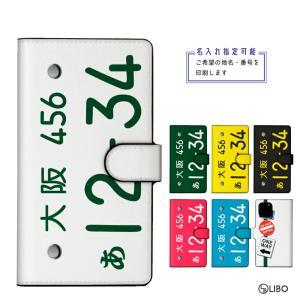 手帳型 スマホケース 全機種対応 ナンバープレート 名入れ iPhone11 iPhoneXS Ma...