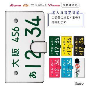 ギャラクシー スマホケース Galaxy 手帳型 ナンバープレート 名入れ Galaxy S9+ S...