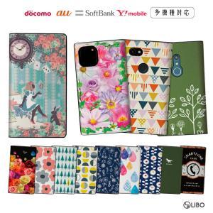 手帳型 スマホケース 全機種対応 ベルト無し 人気デザイン 女性 iPhone11 iPhoneXS...